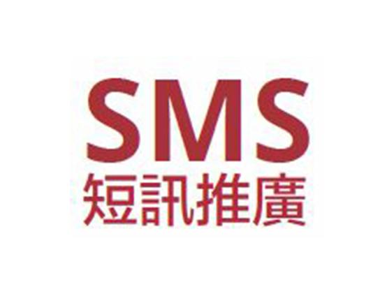 SMS短訊推廣系統